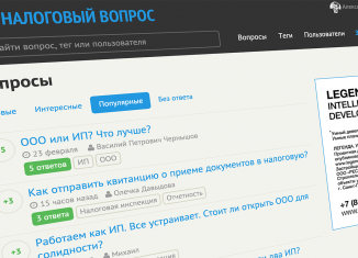 Налоговый вопрос - nalogvopros.ru